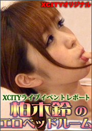 "XCITY LIVE CHAT ""Suzu Kashiwagi Adult Bed Room"""