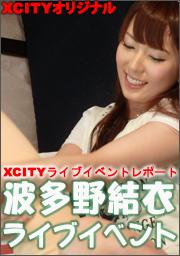 XCITY  波多野結衣ライブイベント