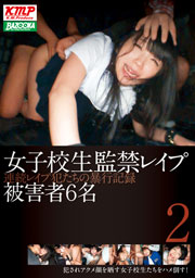 Rape School Girls Confinement 2