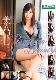 麗しの美人OL Premium Beauty Vol.3