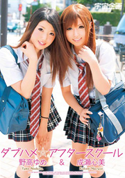 Double Insert After School Kokomi Naruse/...