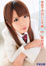 Creampie at School: Riri Kuribayashi
