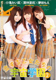 Loving Girls COSMOS School 2 Riri Kuribay...