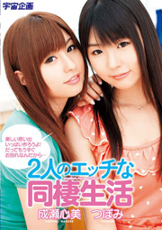 A Perverted Sex Life For Two Kokoromi Nar...