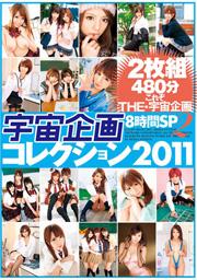 宇宙企画コレクション2011 8時間 SP 2