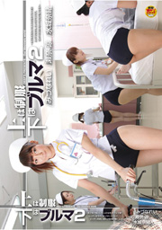 Up The Uniform, Button  Bloomers 2 ~ Want...