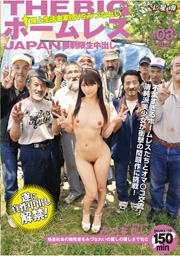 Homeless JAPAN Unlimited Cream Pie: Homel...