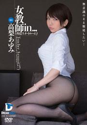 女教師in… [脅迫スイートルーム] Teacher Ayumi(27)