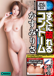 Immediately Torn Condom! Risa Kasumi