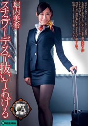I'll Unplugged Stewardess Miki Horiuchi