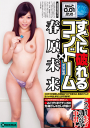 Immediately Torn Condom MIKI HARUHARA