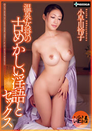 温泉女将の古めかしい淫語とセックス 小早川怜子