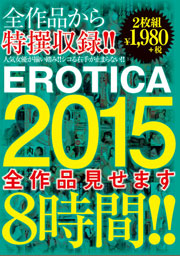 EROTICA2015 全作品見せます8時間!!