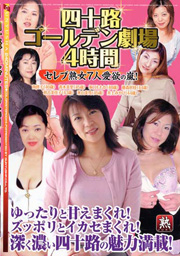 Around 40th Celebrity Theatre 4 Hours Storm Of Golden MILF Lust 7 Women!