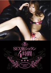 SEX魅シュラン4時間vol.1