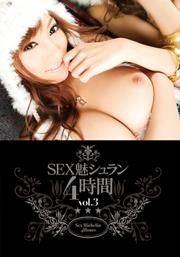 SEX魅シュラン4時間vol.3