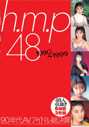 h.m.p 48 1990~1999 90年代AVアイドル総決算8時間2枚組