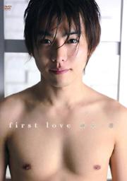 first love 鈴木一徹