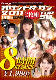 h.m.p カウントダウン2011総決算 8時間2枚組