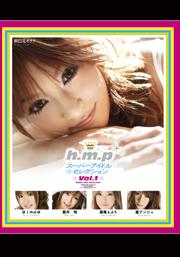 h.m.pスーパーアイドル☆セレクションVol.1