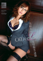 Office Lady! Temptation Woman From Jochi! Akari Misaki