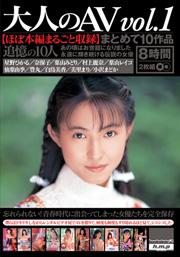 大人のAV まとめて10作品vol.1【ほぼ本編まるごと収録】