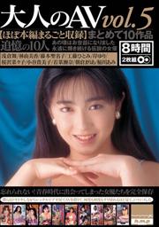 大人のAV まとめて10作品vol.5 【ほぼ本編まるごと収録】