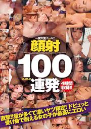 100 Cum Face