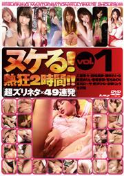 ヌケる!熱狂2時間!!〔超ズリネタ×50連発〕vol.1