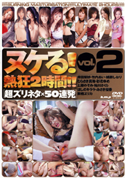2-Hour Erotic Paradise!  Vol.2
