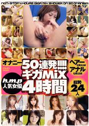 オナニー50連発!!!! ギガMiX4時間