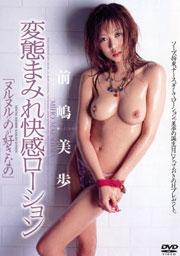 Perverter With Sticky Lotion