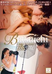 Batsuichi 蒸す女