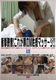 Visual Impact! This Is The Rumored M Erotic Massage
