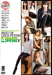 BEST OF LEGS FETISH 4時間 V