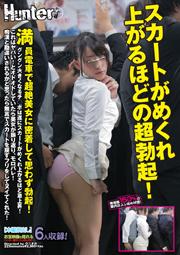 Super Erection Enough Skirt Curling Up, E...
