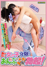 After Erection Rainy Day Piggyback Ride T...