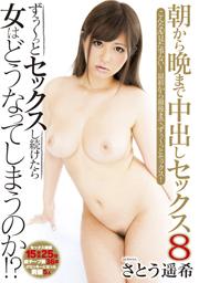 Cream Pie Sex From Morning Till Night 8, Harki Satou