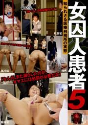 女囚人患者5