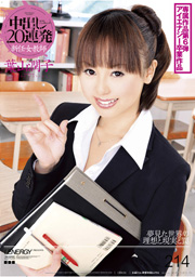 Teacher Gets 20 Creampies Junko Hayama 214