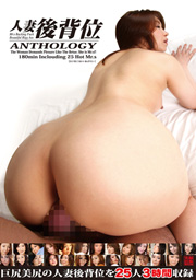 Wife Doggy ANTHOLOGY