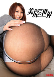 World Of Ass Hitomi Kitagawa