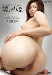 DELICIOUS PEACHY ASS; Yukina Hirai
