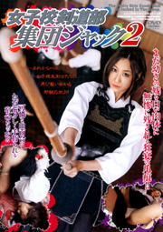 KENDO School Girls' Jacking 2