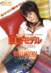 Lustful Model, Natsuki Kumada