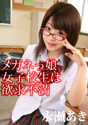 Frustrated School Girl With Glasses