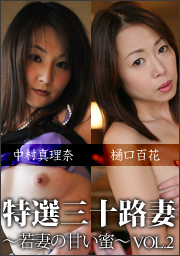 HOT HOUSEWIFE IN HER THIRTIES -HORNY YOUNG MARRIED CHICK- vol.2