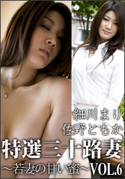 HOT HOUSEWIFE IN HER THIRTIES -HORNY YOUNG MARRIED CHICK- vol.6