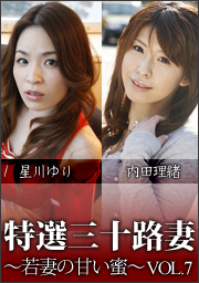 Special Selection Round 30 Wife ~Young Wife's Honey~ vol. 7
