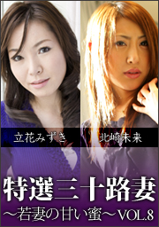 Special Selection Round 30 Wife ~Young Wife's Honey~ vol. 8